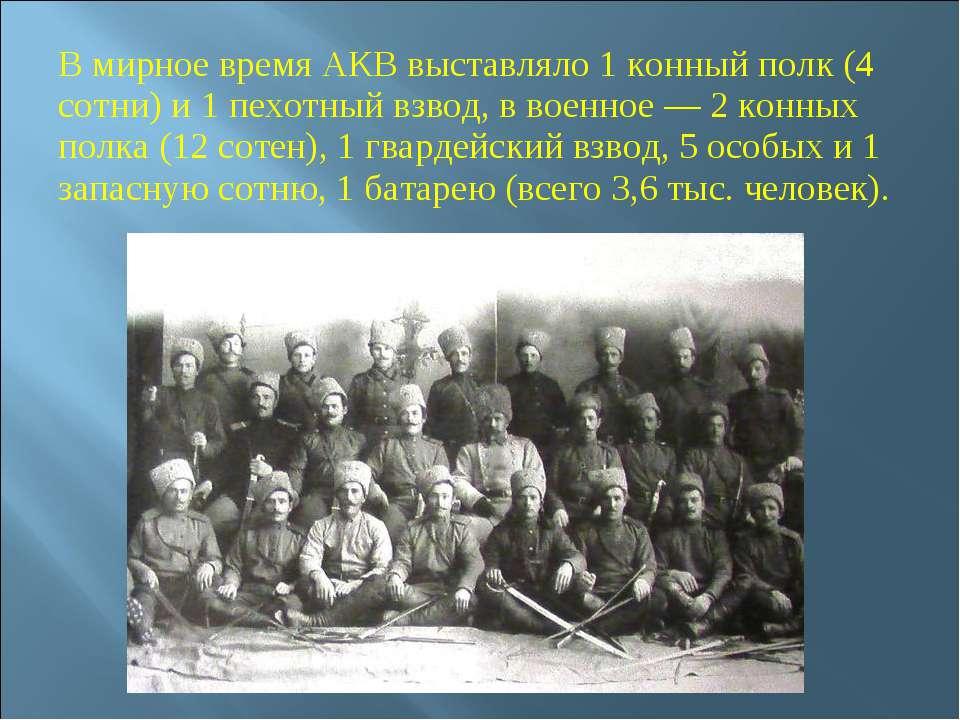 В мирное время АКВ выставляло 1 конный полк (4 сотни) и 1 пехотный взвод, в в...