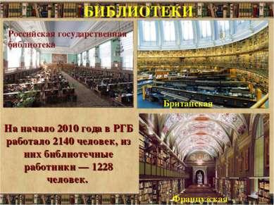 БИБЛИОТЕКИ Британская Французская Российская государственная библиотека На на...