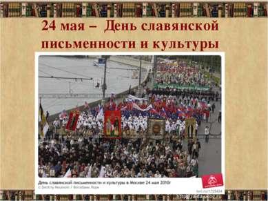 24 мая – День славянской письменности и культуры