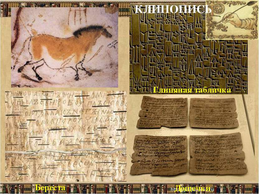КЛИНОПИСЬ Глиняная табличка Береста Дощечки