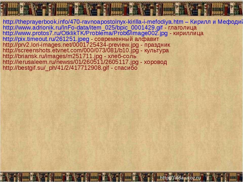http://theprayerbook.info/470-ravnoapostolnyx-kirilla-i-mefodiya.htm – Кирилл...