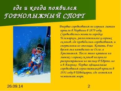 где и когда появился ГОРНОЛЫЖНЫЙ СПОРТ Впервые соревнования по горным лыжам п...