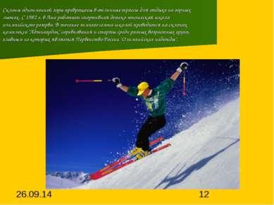 Склоны одноименной горы превращены в отличные трассы для отдыха на горных лыж...