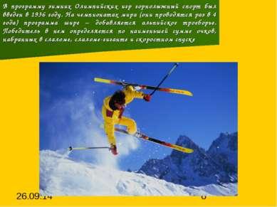 В программу зимних Олимпийских игр горнолыжный спорт был введен в 1936 году. ...