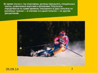 Во время спуска с гор спортсмены должны преодолеть специальные трассы, размеч...