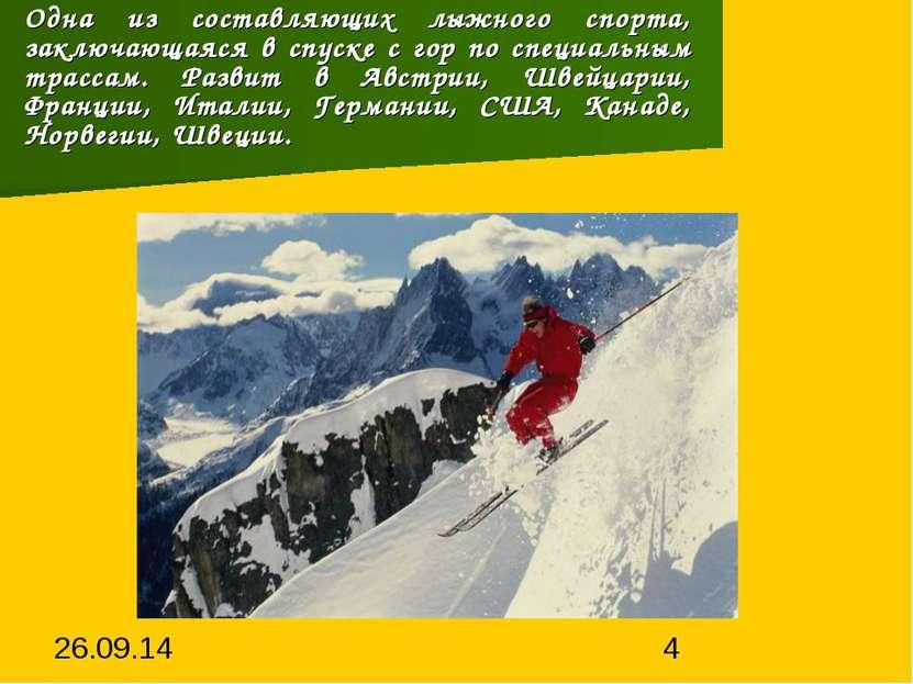 Одна из составляющих лыжного спорта, заключающаяся в спуске с гор по специаль...