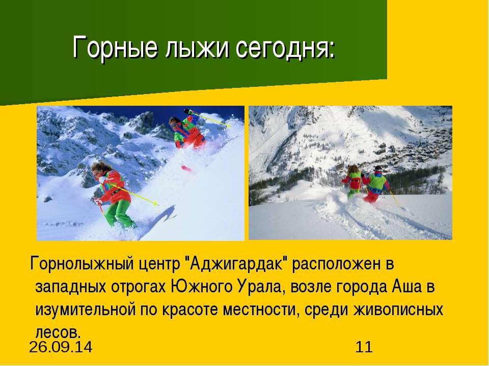 """Горные лыжи сегодня: Горнолыжный центр """"Аджигардак"""" расположен в западных отр..."""