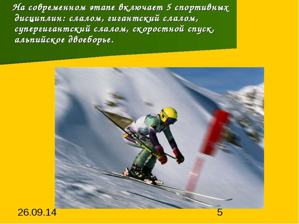 На современном этапе включает 5 спортивных дисциплин: слалом, гигантский слал...
