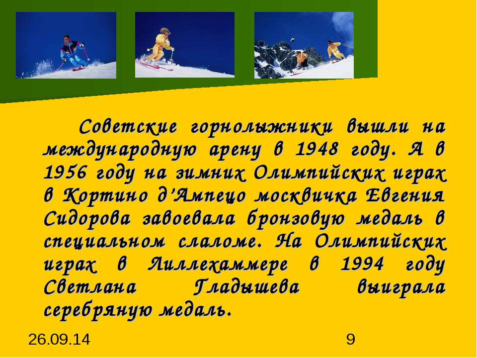 Советские горнолыжники вышли на международную арену в 1948 году. А в 1956 год...