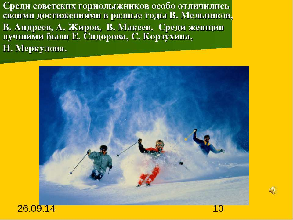 Среди советских горнолыжников особо отличились своими достижениями в разные г...