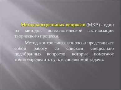 Метод контрольных вопросов (МКВ) - один из методов психологической активизаци...