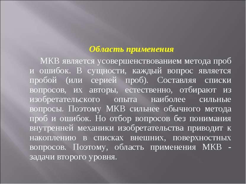 Область применения МКВ является усовершенствованием метода проб и ошибок. В с...