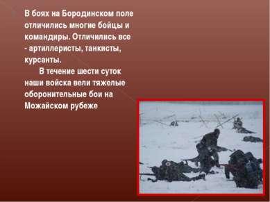 В боях на Бородинском поле отличились многие бойцы и командиры. Отличились вс...