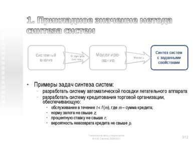 Примеры задач синтеза систем: разработать систему автоматической посадки лета...