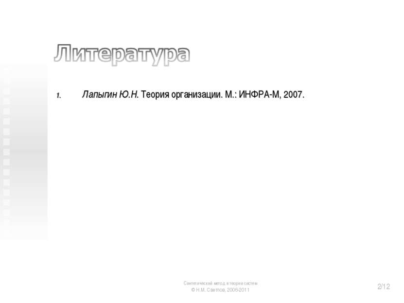 Лапыгин Ю.Н. Теория организации. М.: ИНФРА-М, 2007. Синтетический метод в тео...