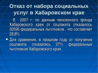 Отказ от набора социальных услуг в Хабаровском крае В 2007 г. по данным пенси...