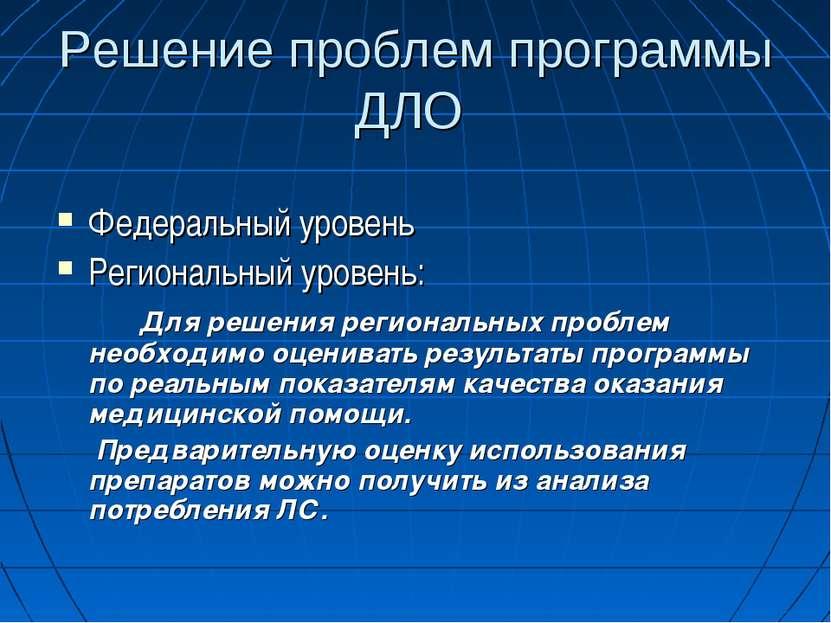 Решение проблем программы ДЛО Федеральный уровень Региональный уровень: Для р...