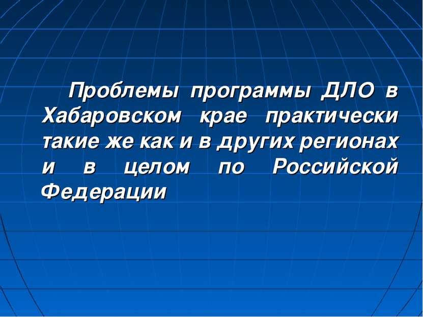 Проблемы программы ДЛО в Хабаровском крае практически такие же как и в других...