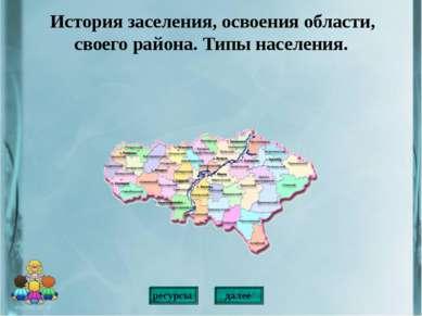 Калининский район расположен на юге Правобережья области. Площадь — 3,2 тыс. ...