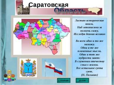 Больше тысячи лет тому назад нашу Саратовскую губернию населял народ мордовск...