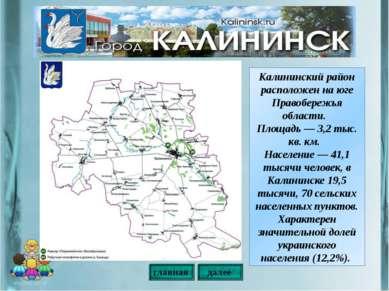 Основана Баланда русскими крестьянами, бежавшими от крепостного гнета из цент...