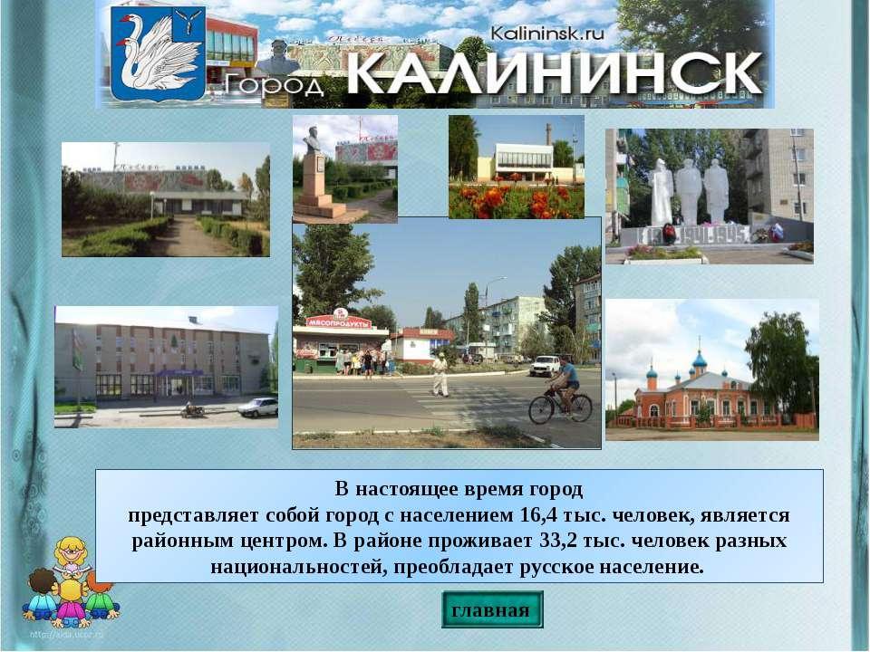 В Саратовской области проживает 2.625 тыс. человек(на 2005г). Доля наших земл...