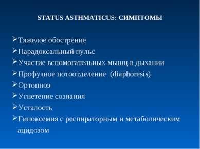 STATUS ASTHMATICUS: СИМПТОМЫ Тяжелое обострение Парадоксальный пульс Участие ...