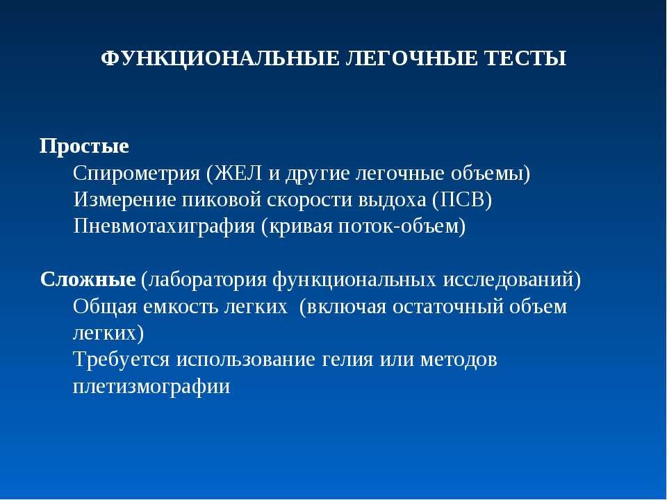 ФУНКЦИОНАЛЬНЫЕ ЛЕГОЧНЫЕ ТЕСТЫ Простые Спирометрия (ЖЕЛ и другие легочные объе...