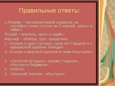 Правильные ответы: 1.Ратмир – противоречивый характер, не случайно слово сост...