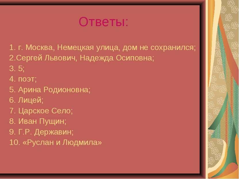 Ответы: 1. г. Москва, Немецкая улица, дом не сохранился; 2.Сергей Львович, На...