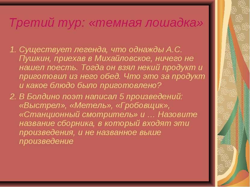 Третий тур: «темная лошадка» 1. Существует легенда, что однажды А.С. Пушкин, ...