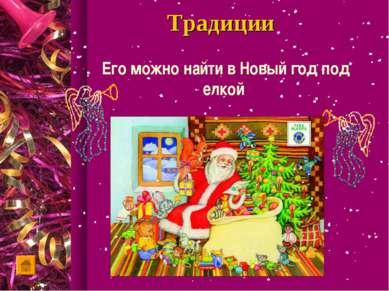 Традиции Его можно найти в Новый год под елкой