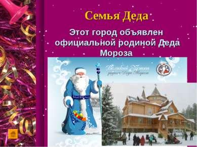 Семья Деда Этот город объявлен официальной родиной Деда Мороза
