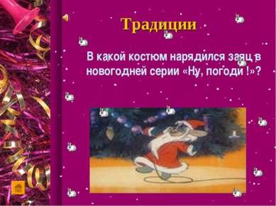 Традиции В какой костюм нарядился заяц в новогодней серии «Ну, погоди !»?