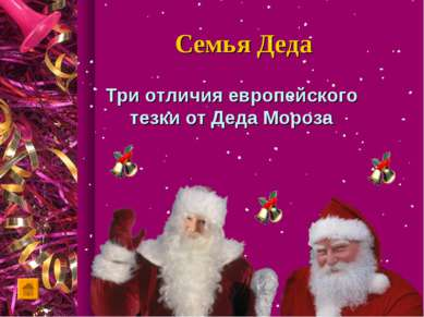 Семья Деда Три отличия европейского тезки от Деда Мороза