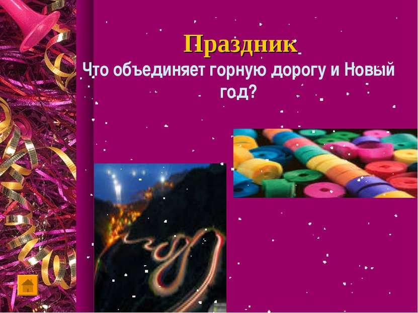 Праздник Что объединяет горную дорогу и Новый год?