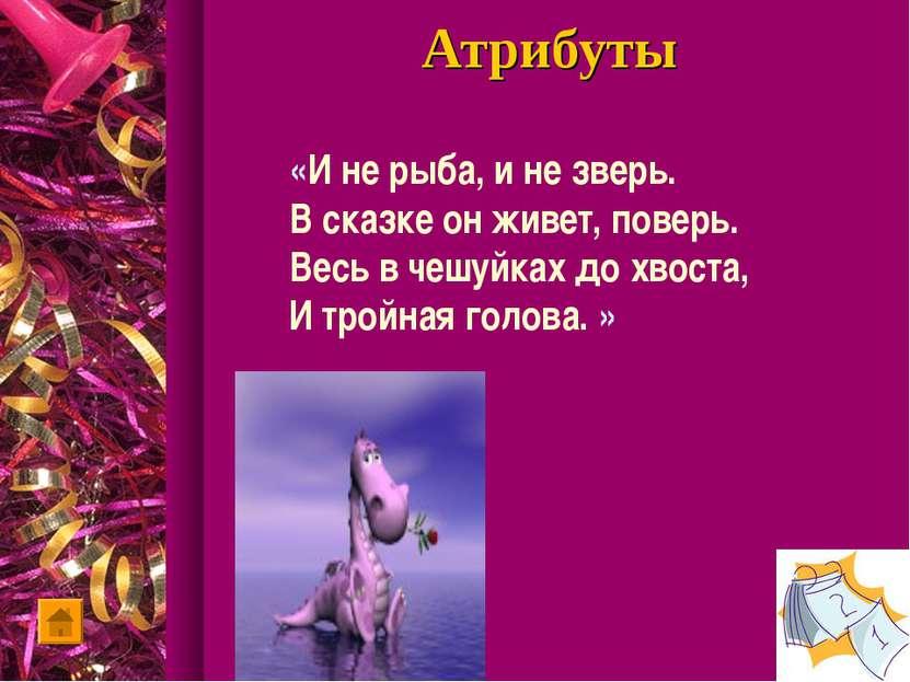 Атрибуты «И не рыба, и не зверь. В сказке он живет, поверь. Весь в чешуйках д...