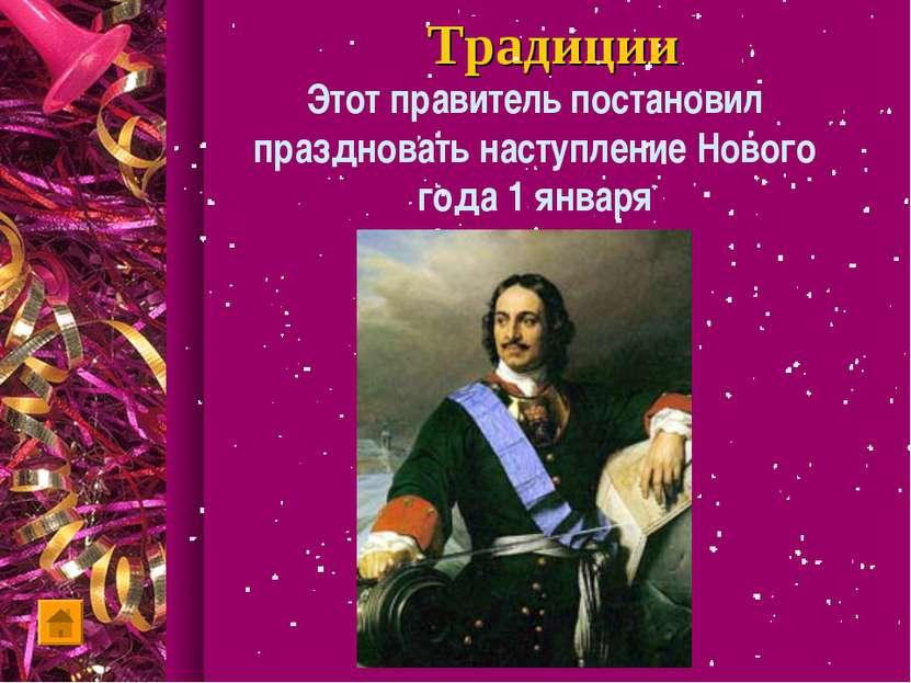 Традиции Этот правитель постановил праздновать наступление Нового года 1 января