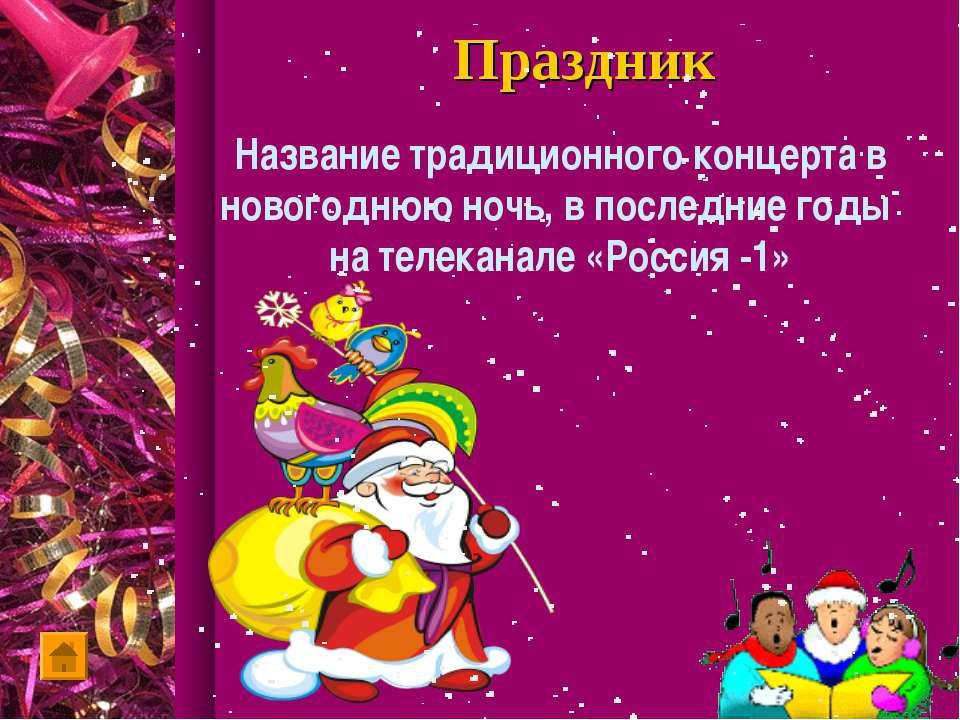 Праздник Название традиционного концерта в новогоднюю ночь, в последние годы ...
