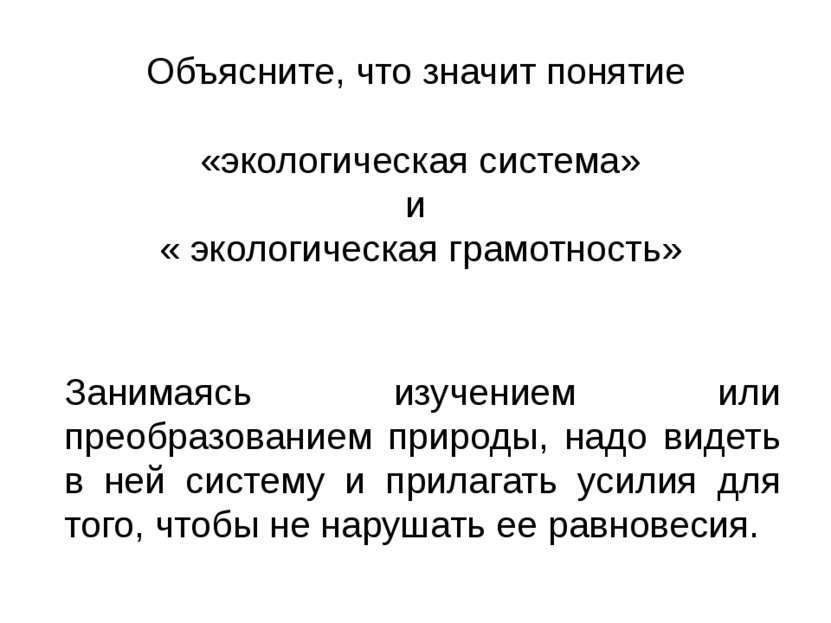 Вопросы для повторения стр 31. Вывод урока с использованием сиквейна Литвинов...