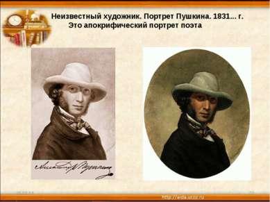 Неизвестный художник. Портрет Пушкина. 1831... г. Это апокрифический портрет ...