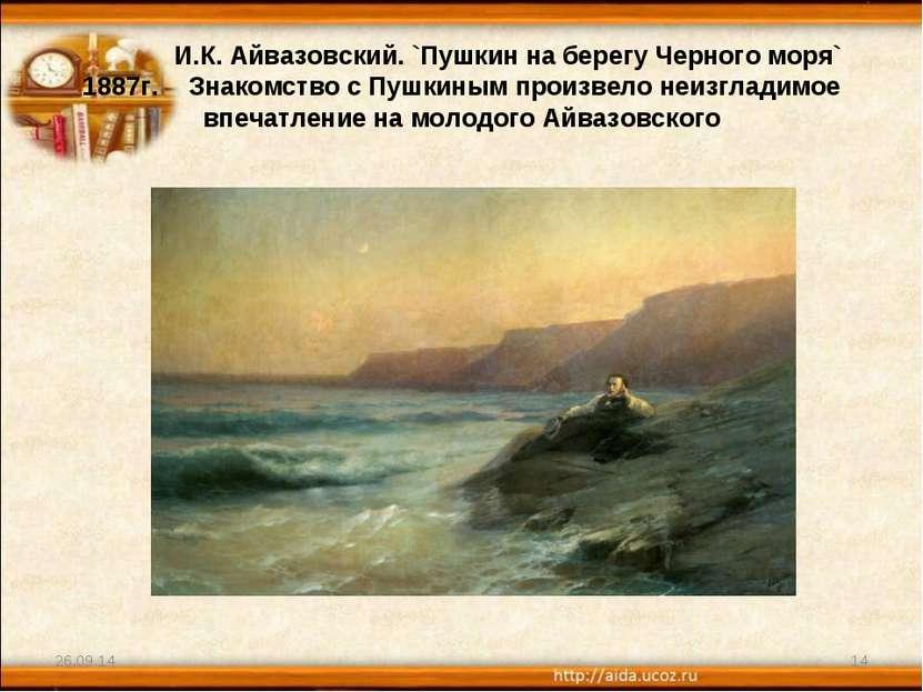 И.К. Айвазовский. `Пушкин на берегу Черного моря` 1887г. Знакомство с Пушкины...