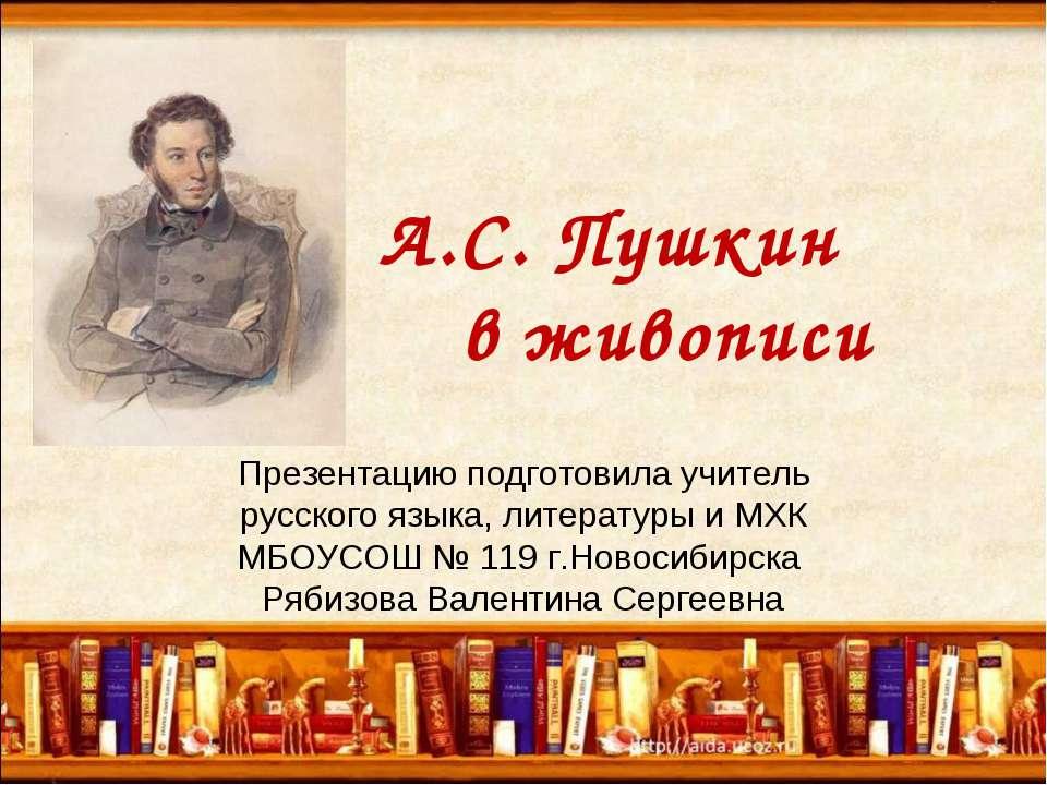 А.C. Пушкин в живописи Презентацию подготовила учитель русского языка, литера...
