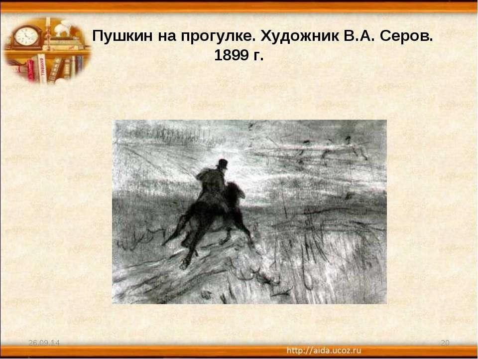 Пушкин на прогулке. Художник В.А. Серов. 1899 г. * *