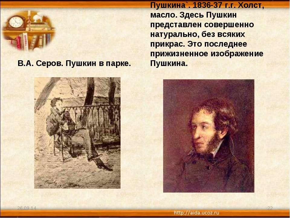 В.А. Серов. Пушкин в парке. И.Л. Линев. `Портрет Пушкина`. 1836-37 г.г. Холст...