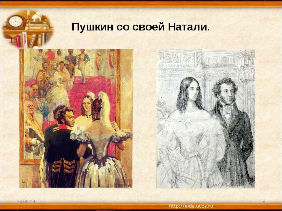 Пушкин со своей Натали. * *