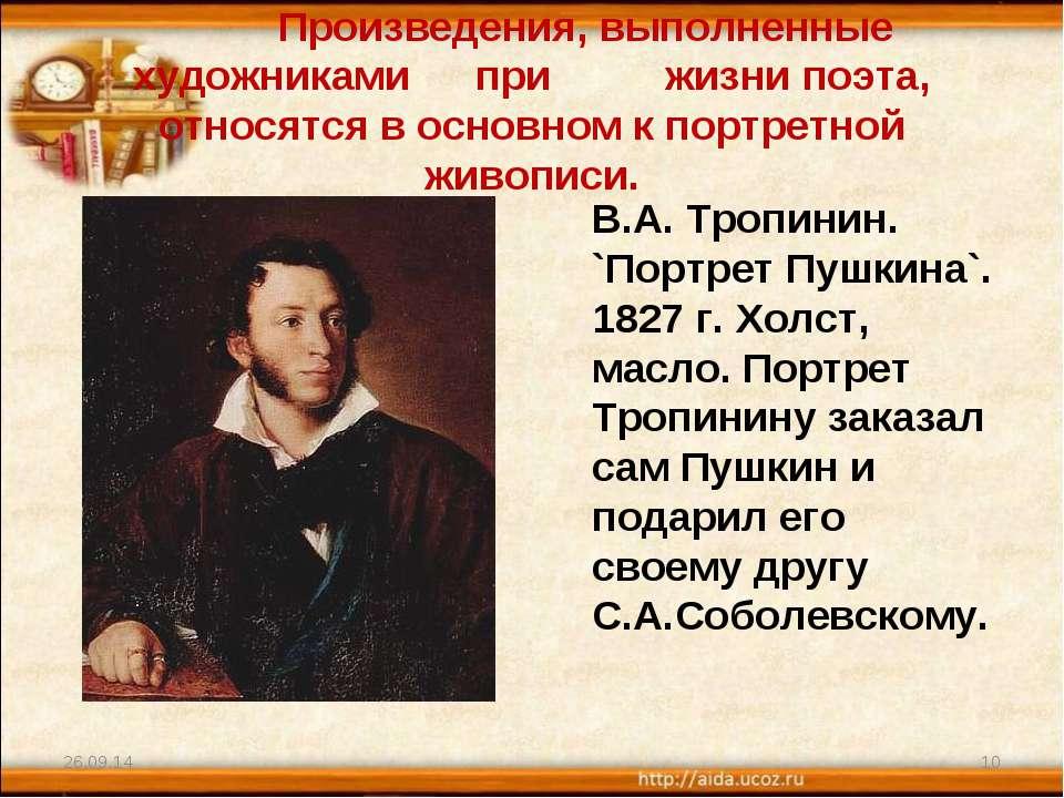 Произведения, выполненные художниками при жизни поэта, относятся в основном к...