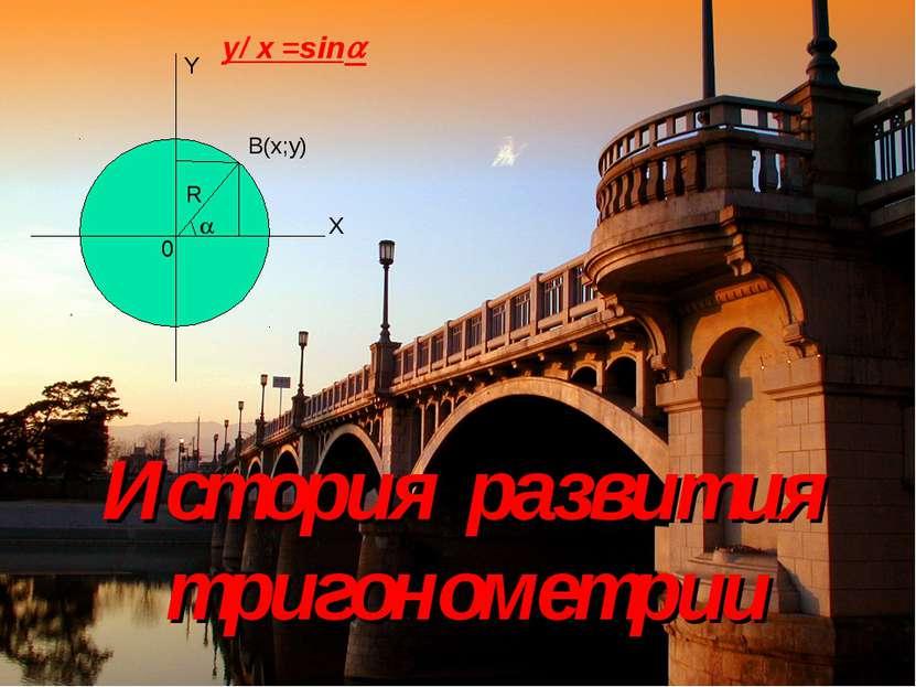 История развития тригонометрии
