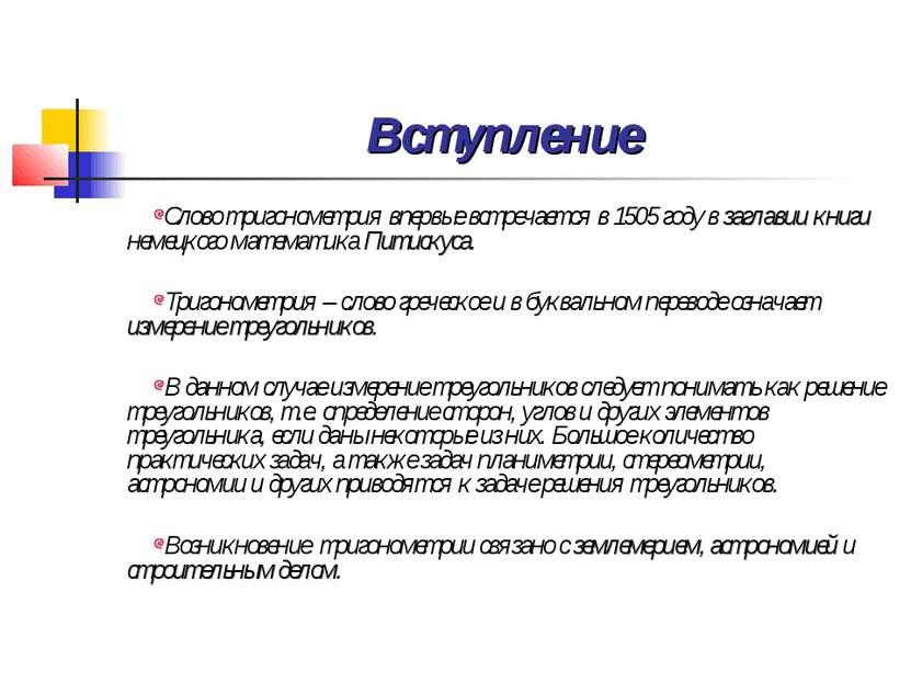 Вступление Слово тригонометрия впервые встречается в 1505 году в заглавии кни...