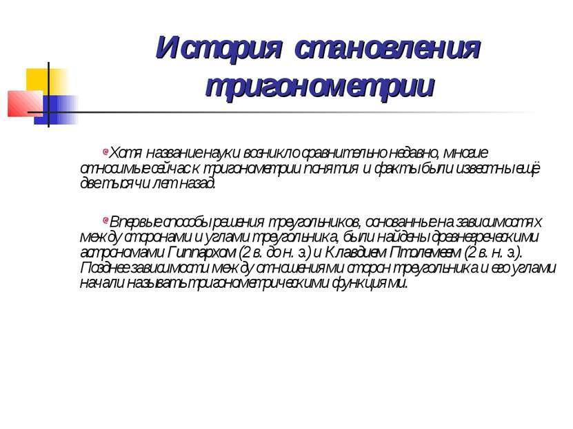 История становления тригонометрии Хотя название науки возникло сравнительно н...